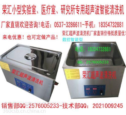 零件超声波清洗机 18354732881
