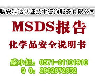 清关要的MSDS是什么,去哪里申请MSDS报告最可靠?