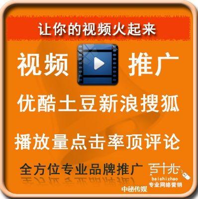 网络视频营销视频网站优酷乐视腾讯爱奇艺搜狐视频视频上传推荐刷点击