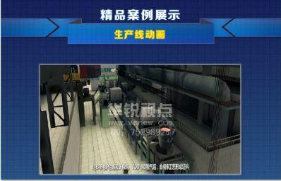 工业流程虚拟现实培训展示系统