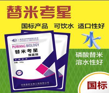 中国批发兽药国标兽用磷酸替米考星高替奇抗到普旺兽药