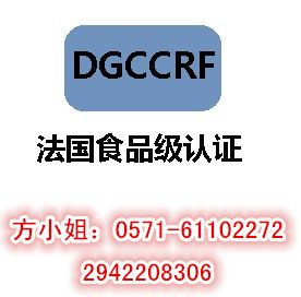 做饭盒法国DGCCRF认证要多少钱/饭盒的法国DGCCRF认证有