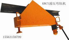 KWCY液压弯轨机