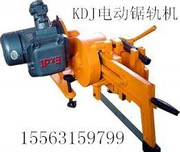 KDJ电动锯轨机