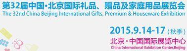 2016北京礼品展