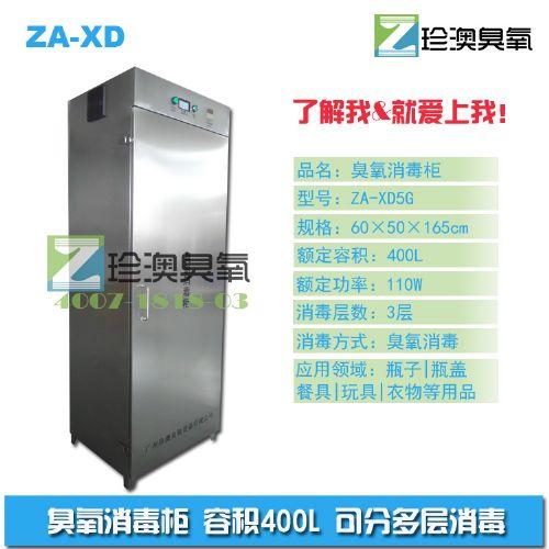 不锈钢家用立式消毒柜