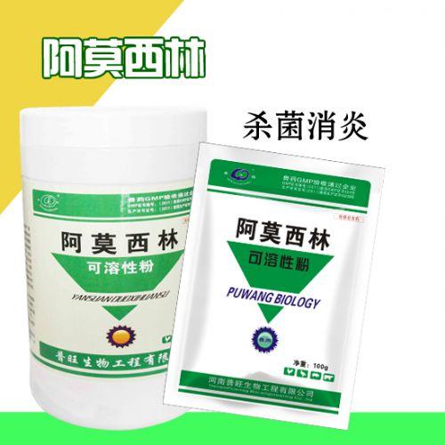 兽药批发兽用抗生素抗菌消炎药普旺10%阿莫西林可溶性粉