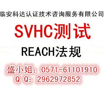 布料申请SVHC测试去哪里做/布料REACH测试要多少费用