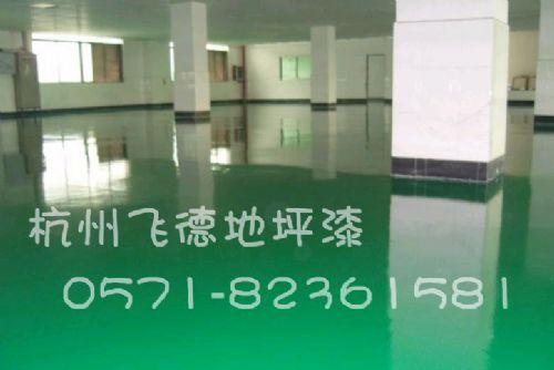 余姚厂房地板/萧山环氧地板漆/杭州车间环保地板/停车场耐磨地板