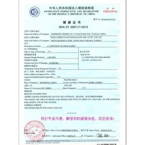 大连出口清关CIQ健康证书,商检健康证书办理