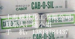 卡博特气相二氧化硅LM150