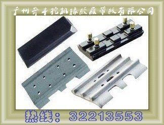 挖掘机底盘件-橡胶板-履带板