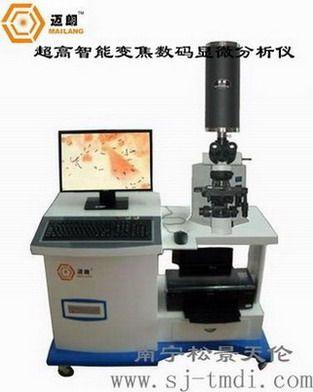 多功能超高倍显微分析仪