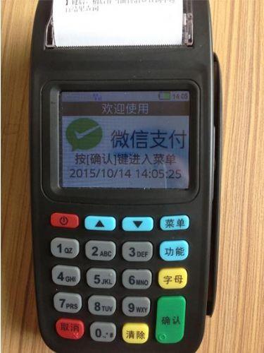 支付宝、微信、银联POS机