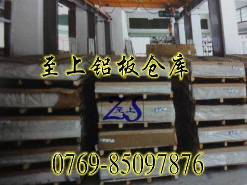 东莞深圳厂家批发7075超硬铝板