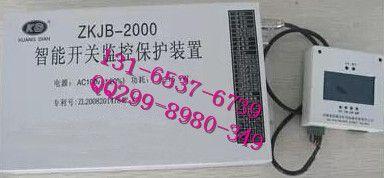 一流产品-ZKJB-2000智能开关监控保护装置