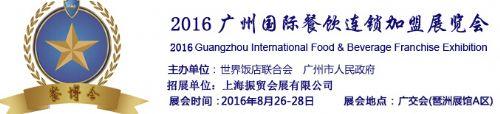 2016广州餐饮加盟展