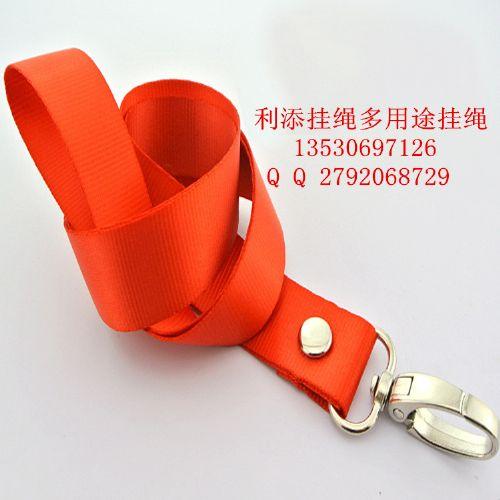 利添挂绳定做 展会工作牌厂牌挂绳 工作证挂绳logo胸卡丝印挂绳