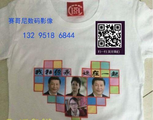 个性T恤衫印照片机器