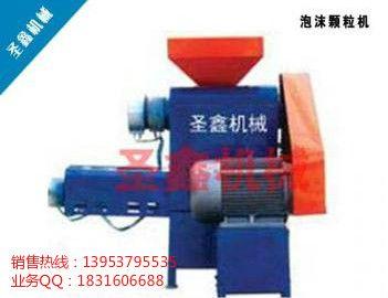 供应行业设备专用泡沫造粒机