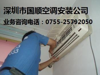 深圳宝安空调拆装专业0755-25792050