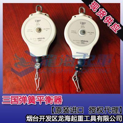 三国弹簧平衡器【适用于汽车模具、配件焊接】龙海起重
