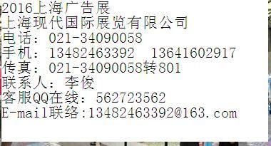 2016广告展,2016上海广告展