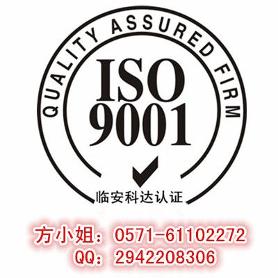 湖南ISO9001认证/长沙ISO9001认证/哪里申请ISO9
