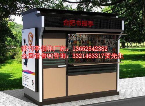 上海信息报刊亭设计,报刊亭多功能制作厂家