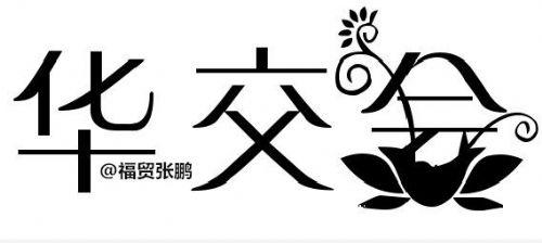 2016华交会小商品展_外贸华交会_华交会交易会