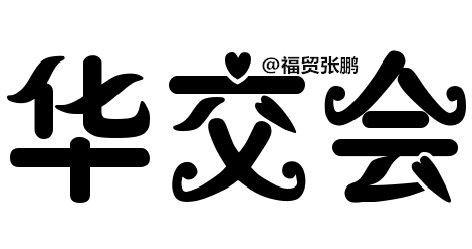 2016华交会企业展_华交会转型展_华交会门票