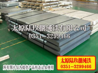 大宗供应优质太钢纯铁薄板、纯铁冷轧卷、纯铁中板