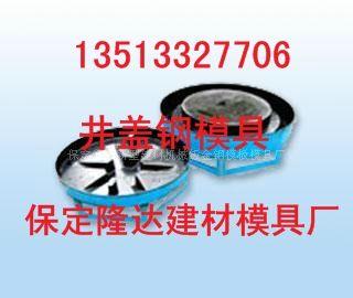 水泥井盖模具厂家生产井盖模具工厂隆达
