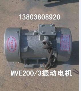 MVE振动电机厂家/宏达史克平提供