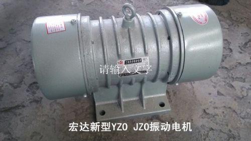 宏达振动JZO/JZO/JZO振动电机厂家