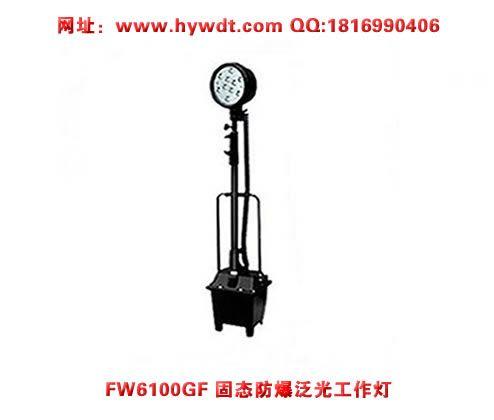 海洋王FW6101GF防爆移动工作灯(带升降杆)