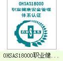 南通OHSAS18000认证_南通职业安全认证