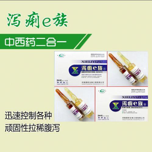 兽药批发拉稀腹泻特效药中西合璧普旺金根 硫酸安普霉素注射液