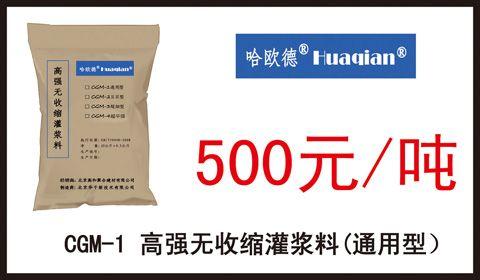 CGM-1高强无收缩灌浆料(通用型)