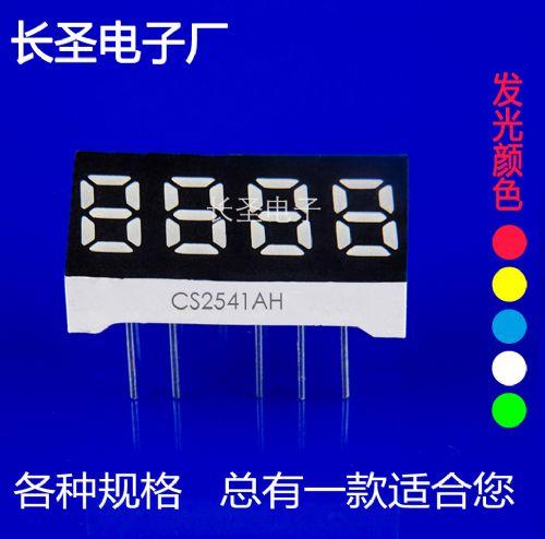 LED数码管厂家 数码管开模 数码管四位 0.25寸共阳极