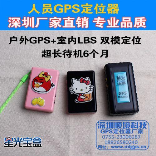 儿童老人专用个人GPS定位厂商热卖