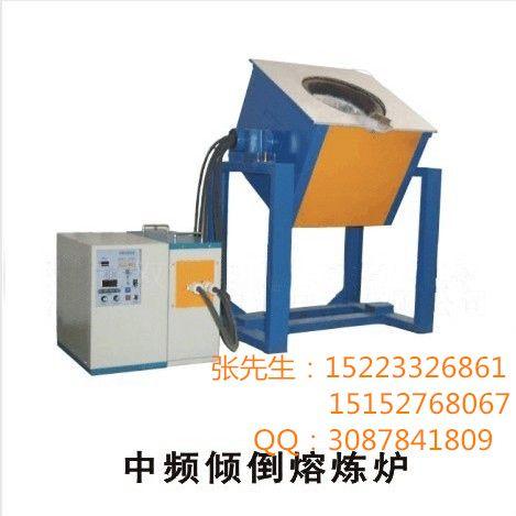 供应青岛高周波感应加热设备 高频炉 中频炉厂家