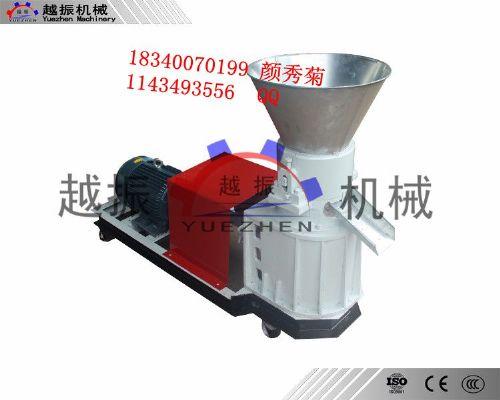 济南越振牌生物质燃料平模颗粒机