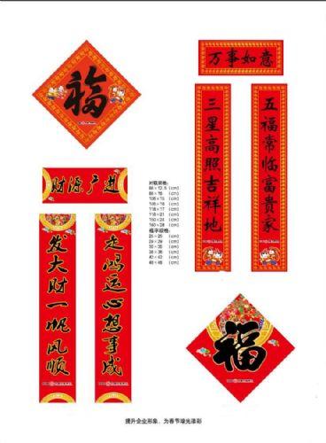 2016年广告对联印刷福字红包贺卡印刷厂