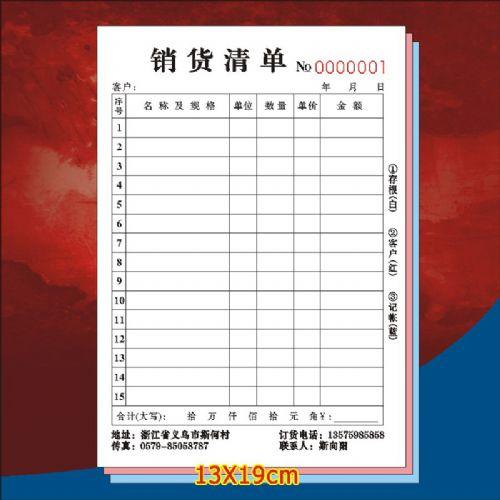 销售货物应税劳务清单