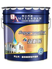 阿士丹屋得美墙面漆质保10年/耐候性超强/自洁性能最强/进口原材