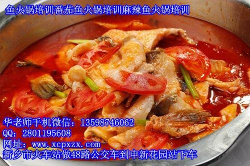 那里教番茄鱼烤鱼火锅麻辣鱼火锅