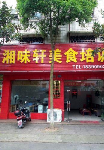 长沙湘味轩教育咨询有限公司的形象照片