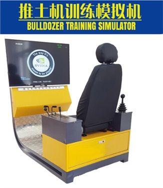 推土机训练模拟机