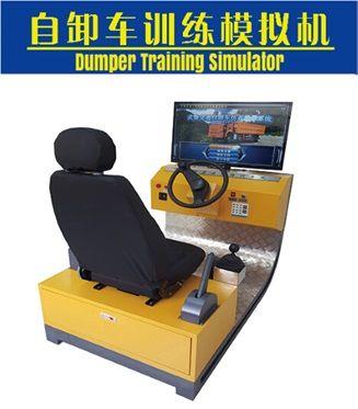 自卸车训练模拟机